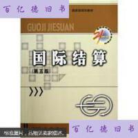 【二手旧书9成新】国际结算(第5版) /苏宗祥,徐捷著 中国金融