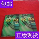 [二手旧书9成新]美国*科幻小说年度选 第20辑【上下册】上册书
