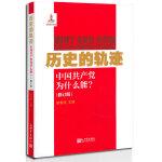 历史的轨迹:中国共产党为什么能(中纪委推荐干部阅读的56本书之一!)  团购电话:4001066666转6