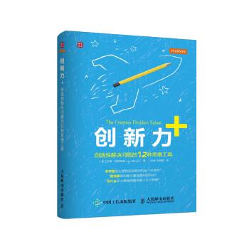 创新力+ 创造性解决问题的12种思维工具 简单有效、即学即用的思维工具手册,内含头脑风暴会议实操指南