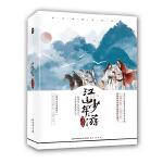 江山少年游(全2册)