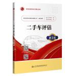 二手车评估(第3版)