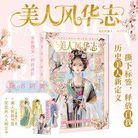 美人风华志 长江出版社
