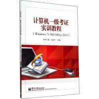 计算机一级考证实训教程:Windows7+MS Office2010