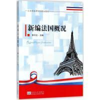新编法国概况 东南大学出版社