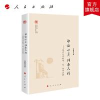 印证心灵 传承不朽――现代文学的诗、史、哲学品格(中国现代文学研究丛书) 人民出版社