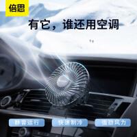 倍思 车载风扇12v24v小电风扇大货车空调降温出风口座椅汽车内强力车用