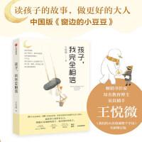 孩子,我完全相信 王悦微 家庭教育儿童教育心理 中国版窗边的小豆豆 57号教室的奇迹 给新手父母的家庭心理学手册 中信出