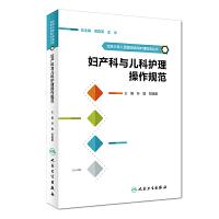 北京大学人民医院临床护理规范丛书・妇产科与儿科护理操作规范