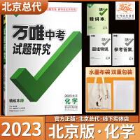 2021新版万唯教育北京中考试题研究化学初中总复习化学用书中考重点题型内附精炼本参考答案
