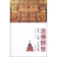活佛转世-缘起-发展-历史定制陈庆英、陈立健 著中国藏学出版社