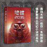 地铁2035(百万销量游戏大作《地铁》系列原著,俄罗斯废土科幻代表作,中国玩家翘首以盼的新译收藏版)