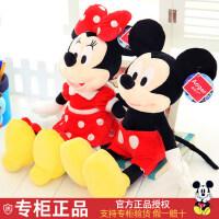 正版米奇米妮公仔米老鼠毛绒玩具抱枕儿童生日礼物女生布娃娃玩偶