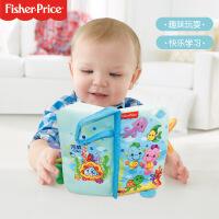 费雪F0853 海洋世界布书 儿童宝宝婴儿早教尾巴布书益智玩具0-6月