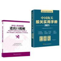 正版 2021年【2本】中华人民共和国进出口税则2021年八位码税则+中国海关报关实用手册 海关编码书税则进出口货物