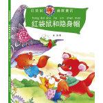红袋鼠幽默童话:红袋鼠和隐身帽,2010年新闻出版总署向全国青少年推荐百种优秀图书)