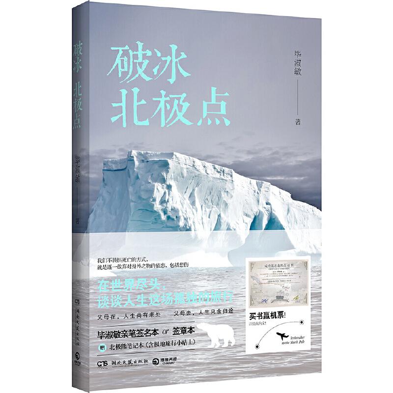 破冰北极点随书附赠北极熊手账,含极地旅行小贴士。当我们能够用语言表达,创伤才得到疗愈的契机。毕淑敏登临北极点,在世界尽头谈谈人生这场孤独的旅行。