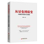 从量变到质变:中国经济的现代化理路