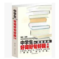 中学生一用就灵的好词好句好段大全 *59 选材广泛内容实用一册