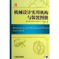 机械设计实用机构与装置图册(精)