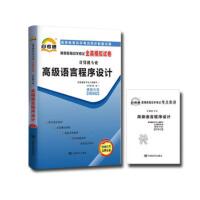 【正版】2019年4月真题 自考通试卷 00342 高级语言程序设计 全真模拟试卷