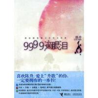 【二手旧书9成新】 9999滴眼泪(陈升) 陈升 9787544809108 接力出版社