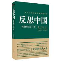 【二手旧书8成新】 反思中国:我们做错了什么 克里斯托夫?金 凤凰出版社 9787550605336