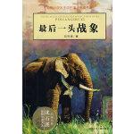 最后一头战象:动物小说大王沈石溪・品藏书系