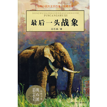 最后一头战象:动物小说大王沈石溪·品藏书系