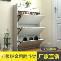翻斗鞋柜大容量简约欧式17cm白色家用可定制定做客厅柜储物柜 组装