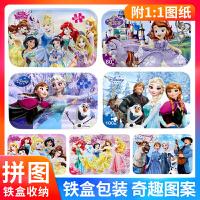 女孩冰雪奇缘2苏菲亚公主60儿童铁盒200木质拼图1000片玩具