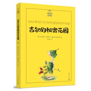 """吉尔的秘密花园(夏洛书屋美绘版) 风靡欧洲的""""治愈系""""童话,让孩子感受爱与自然的动人魅力"""