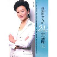 杨澜给女人的24堂幸福课
