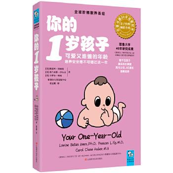 你的1岁孩子(pdf+txt+epub+azw3+mobi电子书在线阅读下载)