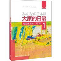 大家的日语(第二版)(初级)(1)(句型练习册)