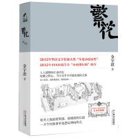 繁花(朱一龙推荐 第九届茅盾文学奖获奖作品)