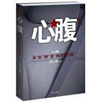 心腹--中国机关小说人肖仁福