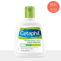 Cetaphil/丝塔芙倍润保湿乳237ml温和保湿补水专柜正品