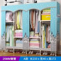 衣柜简易布衣柜单人双人钢管加粗加固布套外罩柜子不锈钢25MM 210CM 蓝色城堡