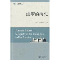 【二手旧书9成新】 波罗的海史 (英)帕尔默 9787547306109 东方出版中心