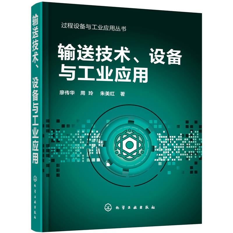 过程设备与工业应用丛书--输送技术、设备与工业应用 全面解读输送设备与输送技术、原理及应用,化学工程、过程装备与控制工程、化工机械实用指导书籍