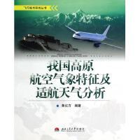 我国高原航空气象特征及适航天气分析/飞行技术研究丛书 黄仪方