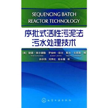 序批式活性污泥法污水处理技术