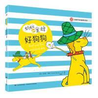 蚂蚁和蜜蜂?儿童彩色单词故事书系列 好狗狗