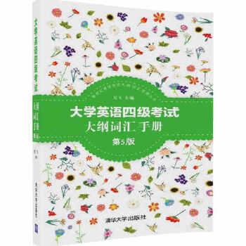 大学英语四级考试大纲词汇手册(第5版)