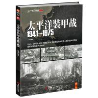 太平洋装甲战1941―1975