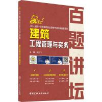 建筑工程管理与实务百题讲坛 中国建材工业出版社