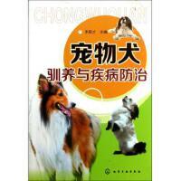 宠物犬驯养与疾病防治