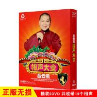 岳云鹏相声大全个人专辑车载DVD碟片德云社搞笑喜剧高清MV光盘