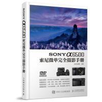 【二手旧书9成新】SONY a6500索尼微单完全摄影手册9787115451644